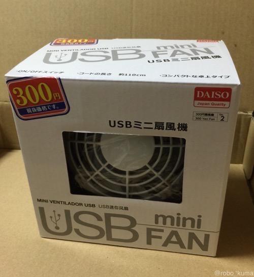 暑すぎるので、ダイソーで「USBミニ扇風機」購入(^^;)