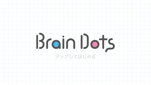 [iOSアプリ]家族みんながハマってます(*`・ω・)ゞ 物理演算パズルゲーム『Brain Dots』。