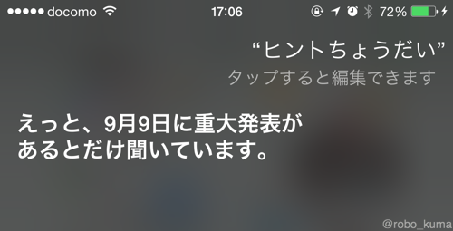 『ヒント』を・・・下さい(❛ᴗ❛人)✧
