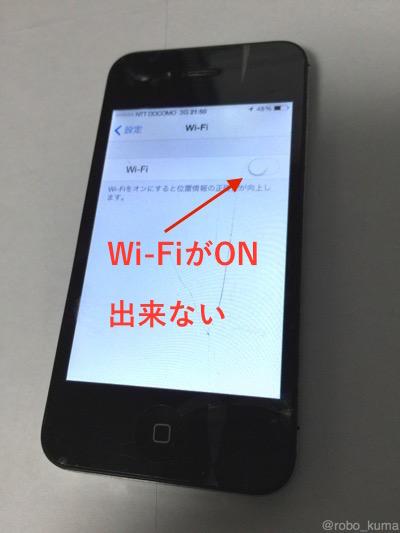 [故障?]iPhone 4s の Wi-FiがON出来ない!