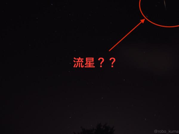 ペルセウス座流星群 2015 観測結果(*`・ω・)ゞ