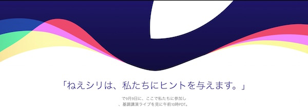 もうすぐ「Appleスペシャルイベント」です!