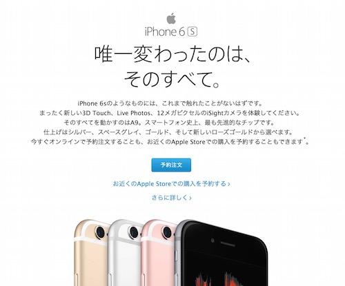iPhone 6s の予約が開始されました。