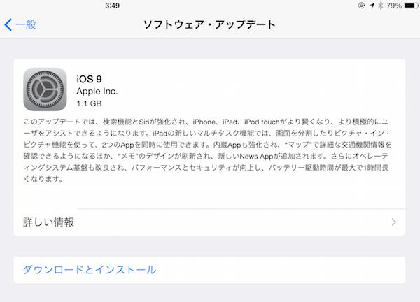 『iOS 9』が配信されました。iPad mini 2 をアップデートして見ました。