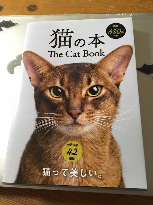 猫の種類しってますか?「猫の本」