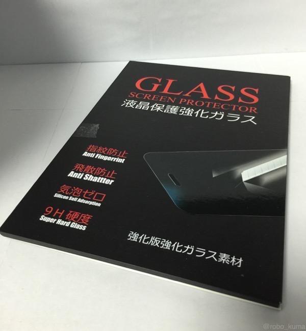 『iPad mini 4』用に強化ガラスフィルムを買って見ました。
