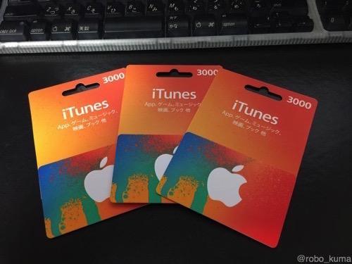 【期間注意】大手コンビニで「iTunesカード3,000円」で500円分コードをプレゼントキャンペーン中です。