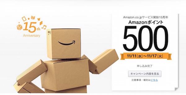 スミマセン17日まででした(^^;) 【プライム会員限定】Amazon.co.jpサービス開始15周年 500ポイントプレゼントキャンペーン。中です(*`・ω・)ゞ