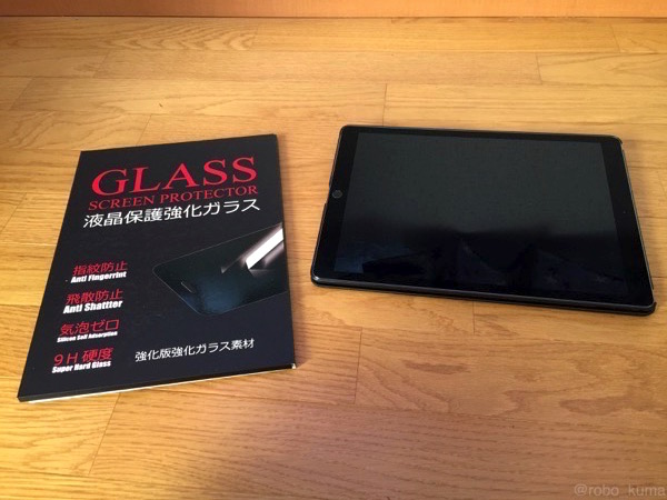 『iPad Pro』に液晶保護強化ガラスフィルムを貼ってみました。