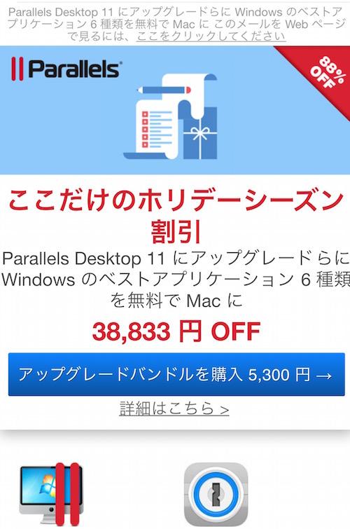 『Parallels Desktop 11 for Mac』にアップグレードしました。