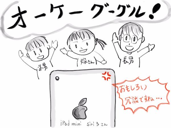 【今日の一コマ】変な家族〜OK!Google。