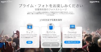 「プライム・フォト」写真を無制限に保管出来る(੭ु ˃̶͈̀ ω ˂̶͈́)੭ु⁾⁾ Amazonプライムサービスが開始されました。