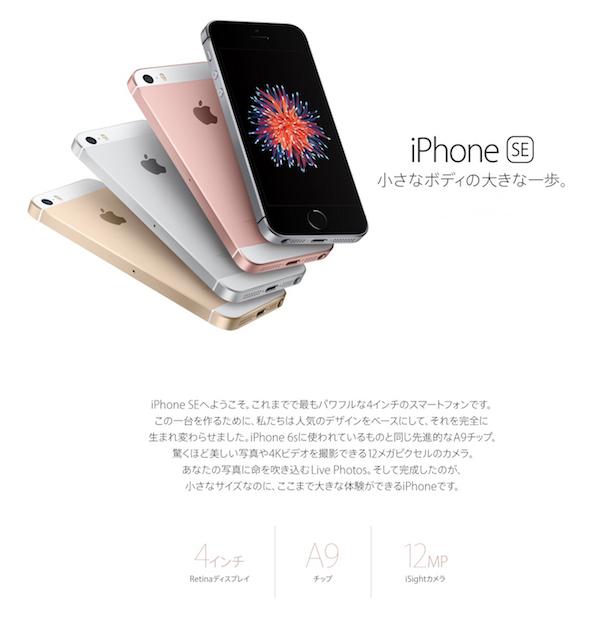 『iPhone SE』の予約が開始されました。でも、私は買いません(●°ᆺ°●)