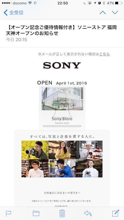 「ソニーストア福岡天神」が2016年4月1日にオープンです。Apple Storeの向かい側に(●°ᆺ°●)