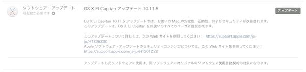 【アップデート】OS X El Capitan 10.11.5 の配信が開始されました。