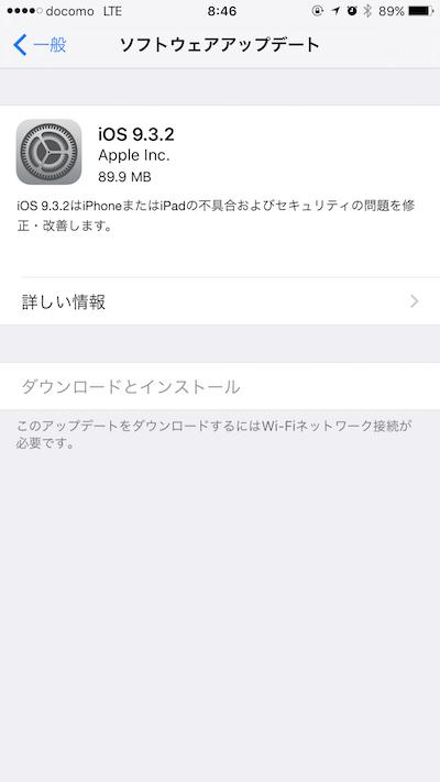 【アップデート】iOS 9.3.2 が配信開始されました。*追記有り