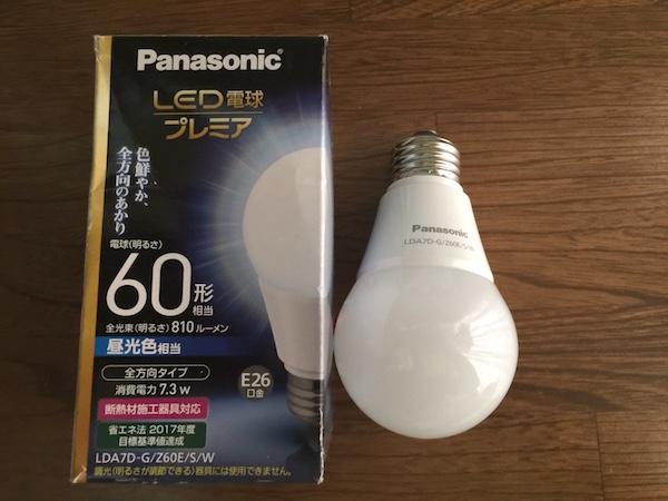 浴室のLED電球を新品に交換(*`・ω・)ゞ