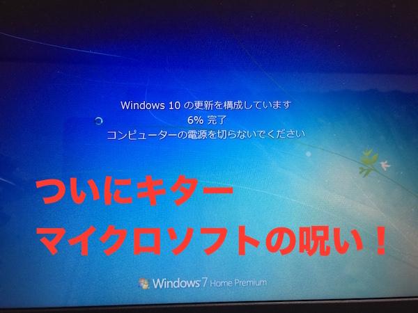 強制的に「Windows10」にアップグレードされた、長男くんのノートPCを復元しました(*`・ω・)ゞ