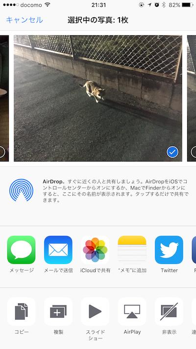 iPhone 6 Plus の AirDrop が動作しないので色々と試して見た。