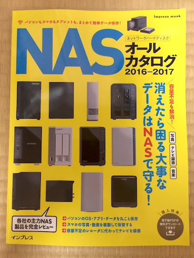 【雑誌】データ保存は大切です。新しいNASを探そう!「NASオールカタログ2016-2017」を購入して考え中(*`・ω・)ゞ