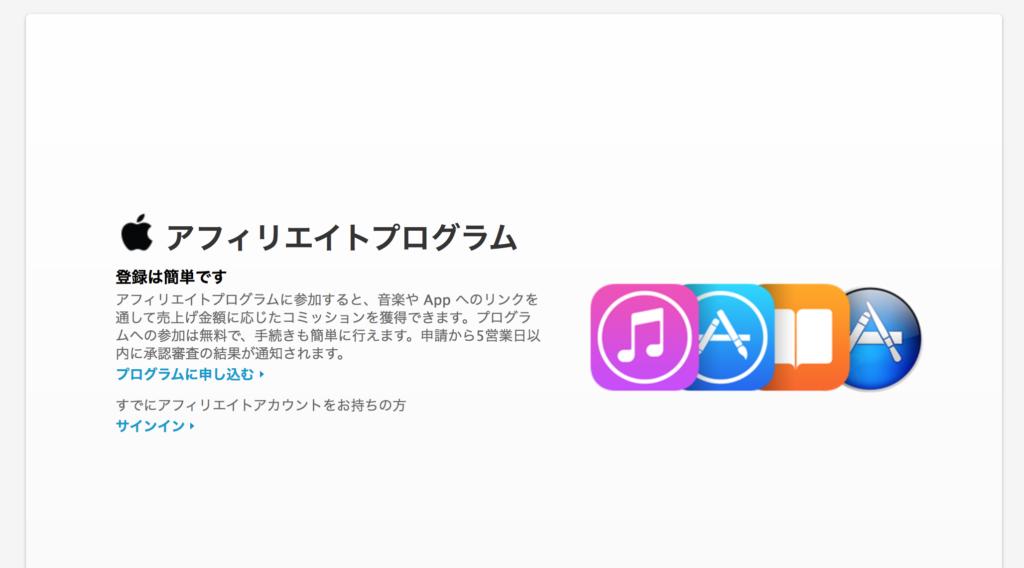 【アフィリエイト】そう言えば1年前に『iTunesアフィリエイトプログラム』を申し込んだけど・・・どうなった?の