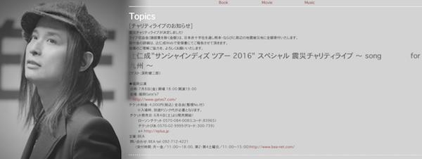 【チャリティーライブ】7月8日に辻 仁成さんの震災チャリティーライブが福岡で開催です。