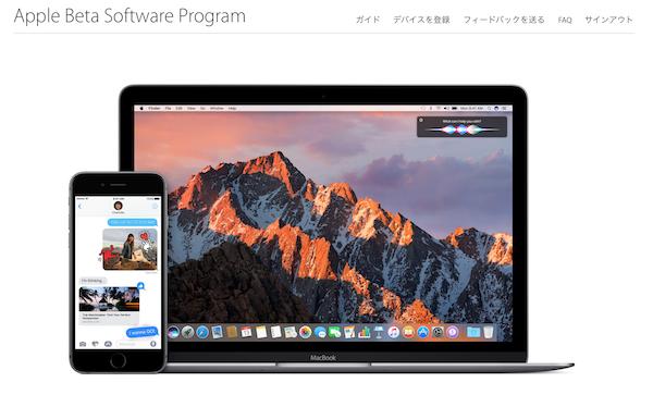 Apple 「iOS10」「macOS Sierra」パブリックベータの配信を開始しました。