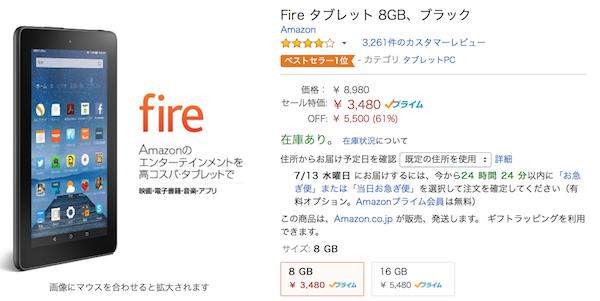 【Amazon Prime Day】『Fire タブレット 7インチ 8GB、ブラック』が、3,480円と投げ売りですw