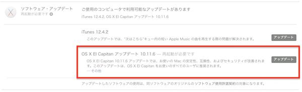 【アップデート】Apple、『OS X El Capitan 10.11.6 アップデート』を配信開始です。
