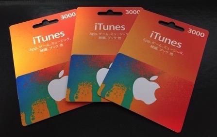 【iTunesカード】対象「iTunesカード」で今なら10%分の「iTunesコード」貰えます。コンビニ3社で(^O^)8/2または8/3日まで!!