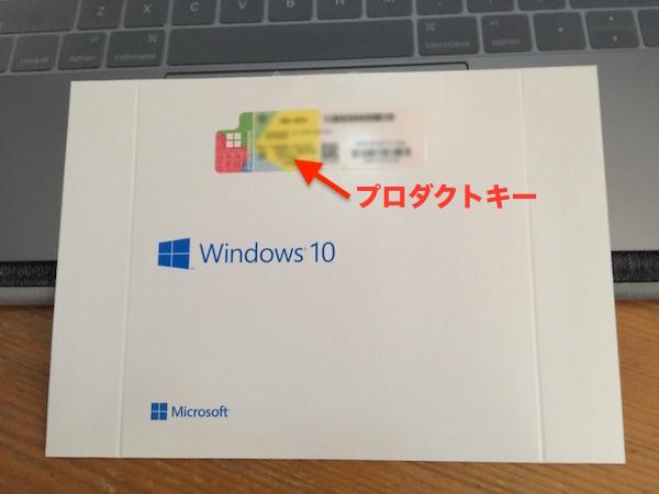 【Windows】「Windows 10無料アップグレード」が終わったから、Windows10を買って見た!