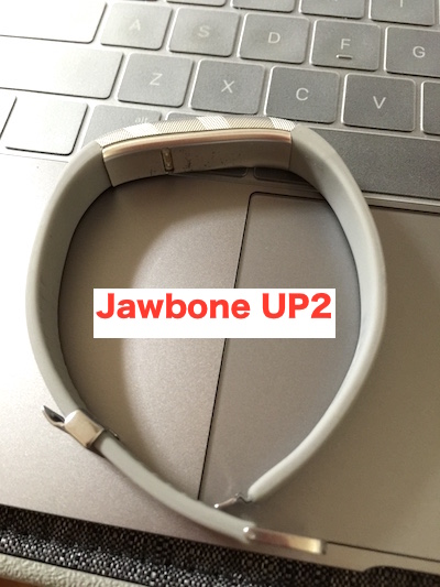 【Jawbone UP2】UP2お前もか!購入して3ヶ月で故障(+_+)
