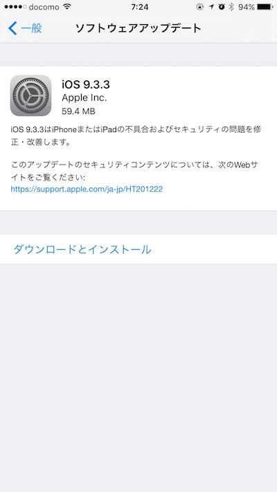 【アップデート】Apple、『iOS9.3.3 ソフトウエアアップデート』を配信開始です。