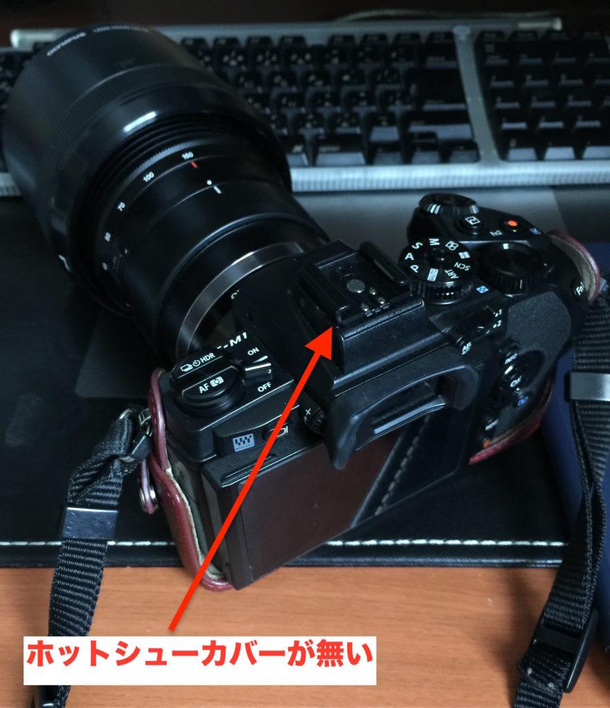 【カメラ】気が付けば無くなる(^^;)、E-M1のホットシューカバー。
