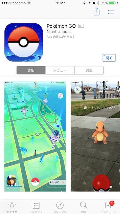 【ポケモンGO】日本でも『ポケモンGO』配信スタートです。 #ポケモンGO