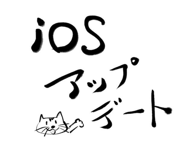 【iOS】ソフトウエアアップデート。『iOS9.3.5』が配信されました。(2016/08/26)