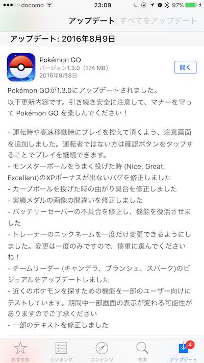 【ポケモンGO】Ver.1.3.0 アップデート配信です。バグは直ったかな?