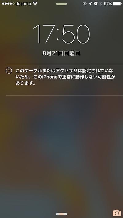 【iPhone】Anker製Lightningケーブルが認識しなくなりました。ケーブル故障。
