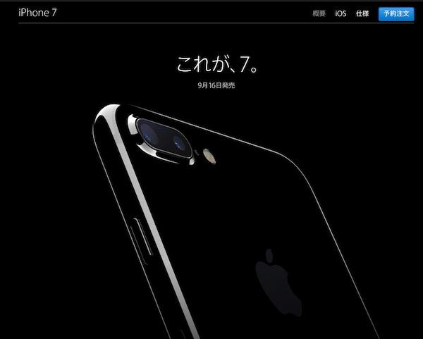 【iPhone 7】SIMフリー iPhone 7 を発売日に手に入れよう!Apple福岡天神 *追記有り