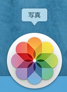 【iPhone】 iPhone 6 Plus の写真をMacの写真.appに取り込めなくなりました(^^;)。謎?