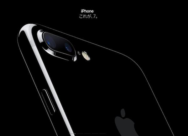 【iPhone】『iPhone 7 Plus ジェットブラック 256GB』が出荷されました。待ち遠しい( ´艸`)