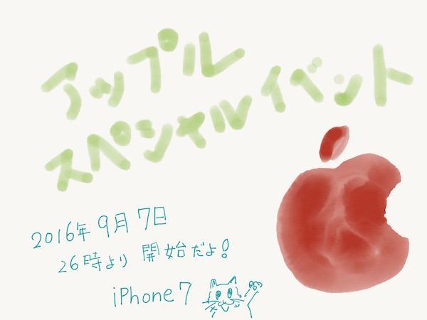 【Appleスペシャルイベント】今晩26時からです。ライブ配信、観る準備はイイかな?iPhone7(仮)楽しみ(^O^)。