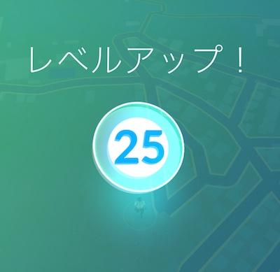 【ポケモンGO】流石に足が疲れた。レベル25です(*`・ω・)ゞ