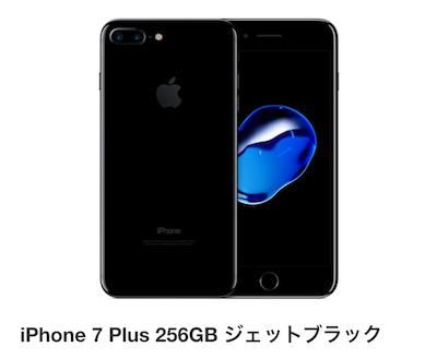 【iPhone】 予約完了です(*`・ω・)ゞ。『iPhone 7  Plus ジェットブラック 256GB SIMフリー版』。ただし納期は・・・