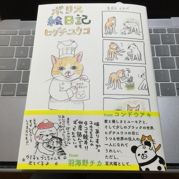 【本】可愛くてシュールです(^^;)。 ヒグチユウコさんの「ボリス絵日記」購入。