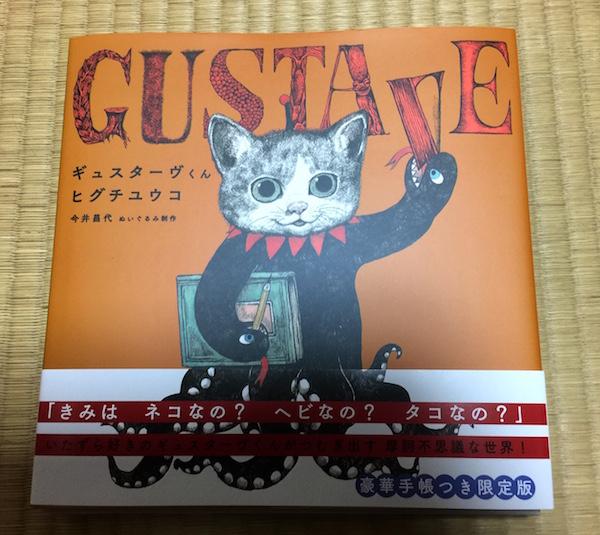 【絵本】きみは ネコなの? ヘビなの? タコなの? 『ギュスターヴくん 豪華手帳つき限定版 (MOEのえほん) 』買いました。