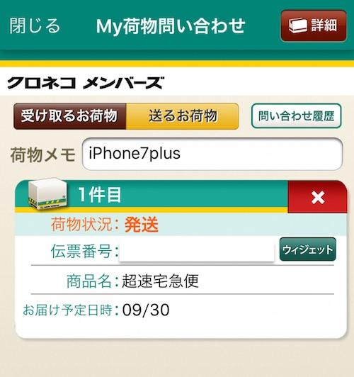 【iPhone】 今日「iPhone 7 Plus」到着予定です\(^o^)/ アクセサリーの準備も万端です(*`・ω・)ゞ。
