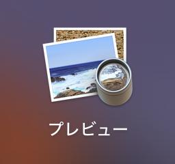 【macOS Sierra】 「プレビュー.app」で写真を加工すると上書き保存が出来ない不具合の解決策。*追記有り