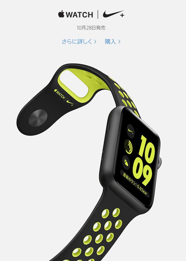 【Apple Watch】 「Apple Watch Nike+」が10月28日に発売です。実は既に予約済みだったりする(^O^)