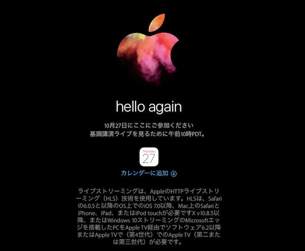 【イベント】 hello again 、27日にAppleスペシャルイベント開催です。